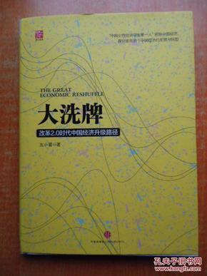 大洗牌 : 改革2.0时代中国经济升级路径
