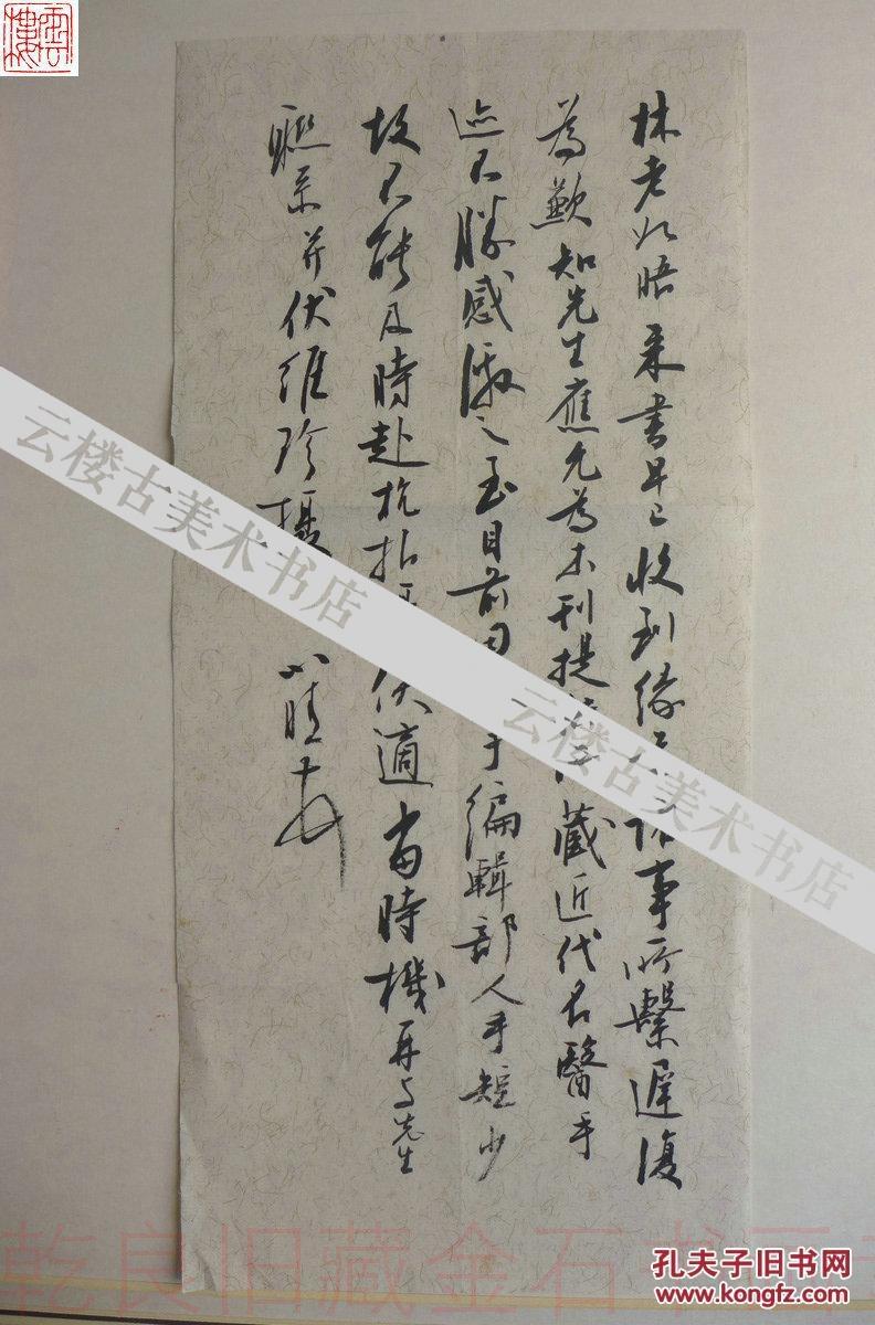 """◆◆印迷林乾良旧藏名家信札-刘小晴--著名海派书法家""""一瓢斋主""""上海文史馆馆员,上款:林乾良"""
