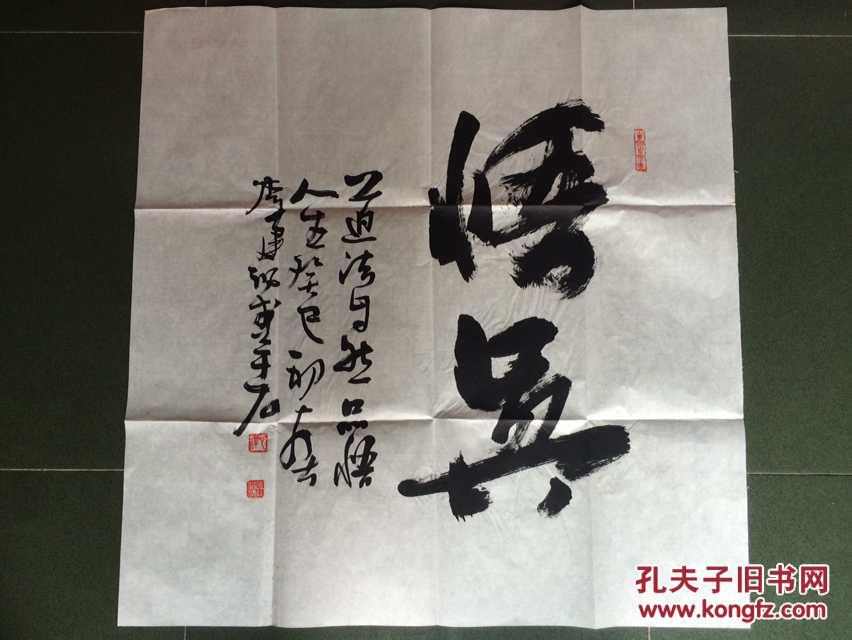 广州天河区书法家协会会长(李建讯)书法《悟真》宽69.5CM长69.5CM