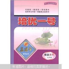 孟建平系列丛书·培优一号:科学测试(9年级)