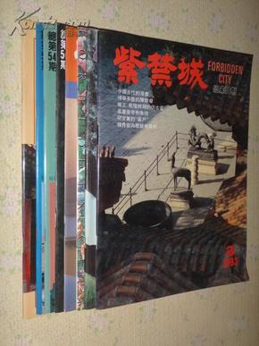 紫禁城  1981-2018年共107本合售  詳見描述
