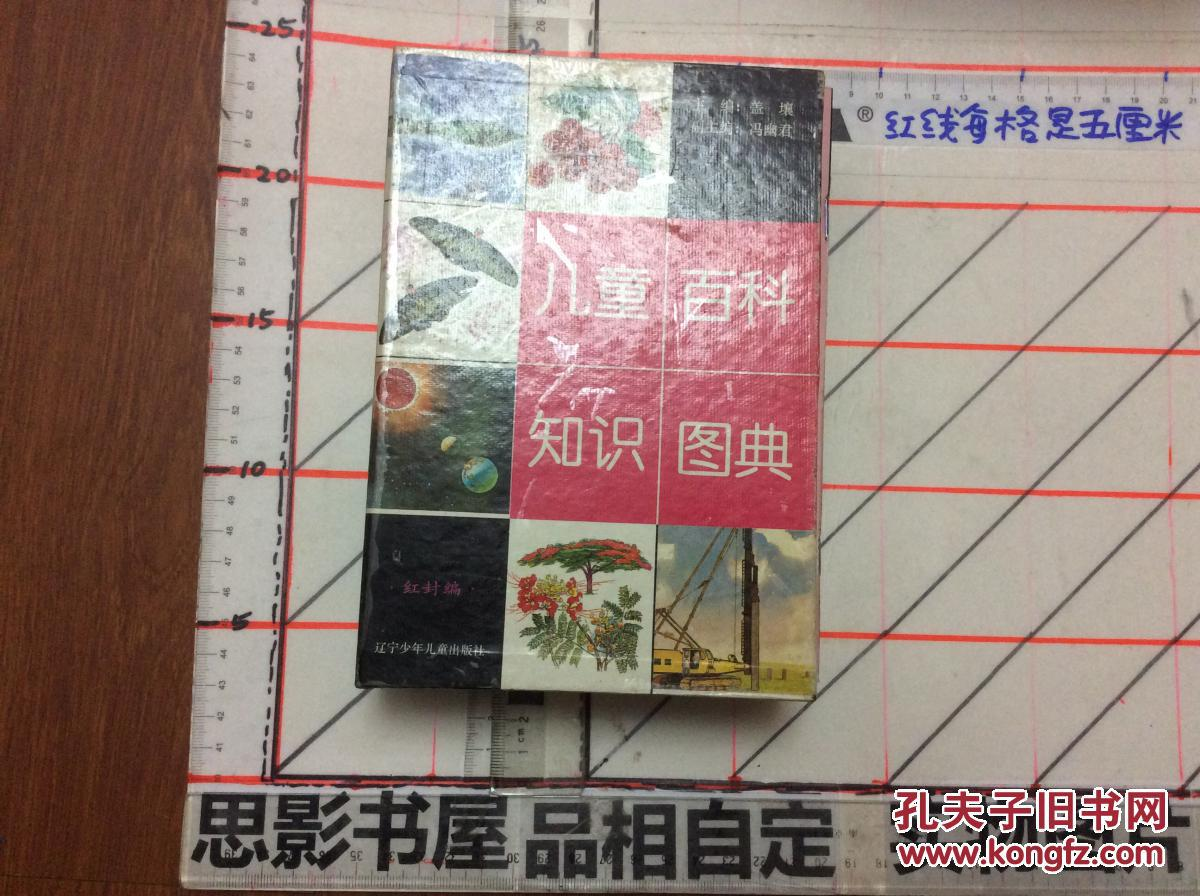 儿童百科知识图典 (全十册盒装) 9832