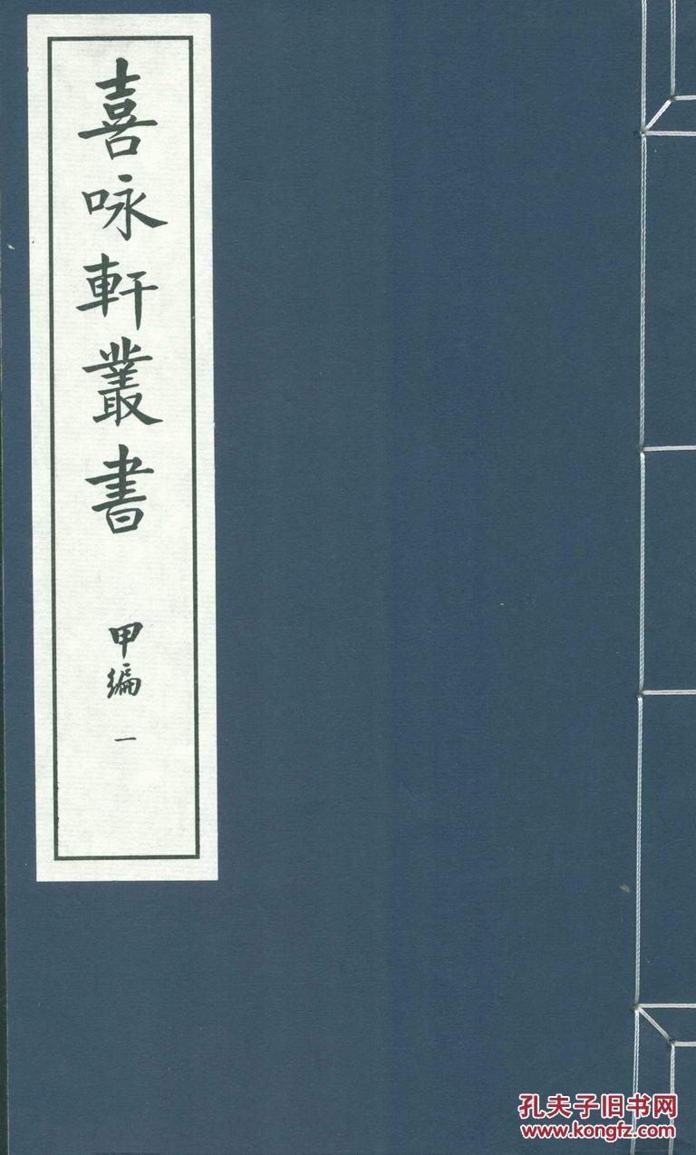 喜咏轩丛书(五函四十二册)