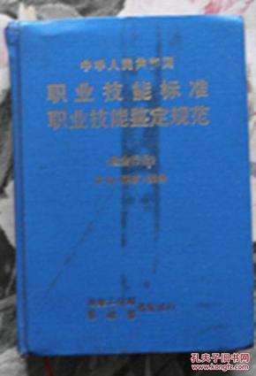 中华人民共和国职业技能标准职业技能鉴定规范冶金行业矿山采矿部分