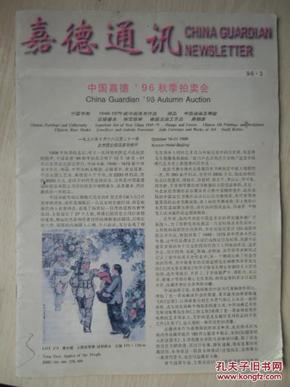 嘉德通讯-中国嘉德'96秋季拍卖会