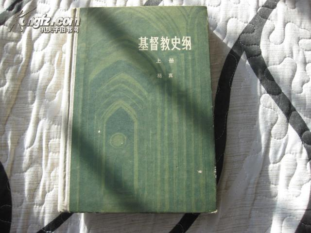 基督教史纲(上册)