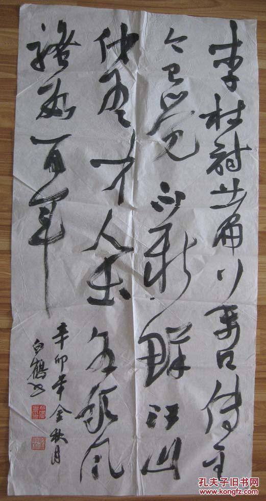 白鹤书法作品1