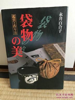 袋物的美 鉴赏与做法/永井百合子/1998年/126页/淡交社/26 x 18.4 x 1.6 cm