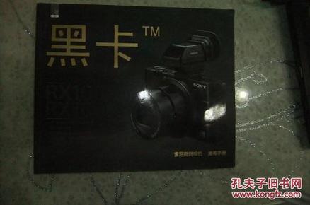 索尼 黑卡 TM :索尼数码相机实用手册(RX100 RX100II)品相如图