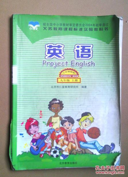 义务教育课程标准实验教科书 英语 九年级上册