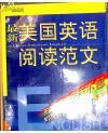 最新美国英语阅读范文:英汉对照(李远征 李健主编 今日中国出版社  见注明)