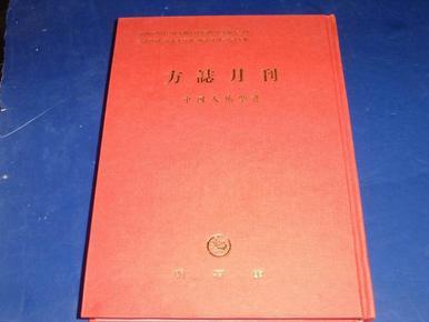 方志月刊   第八册(第7卷:11-12期、第8卷:1-8期合订为1册. 1945年影印本。).