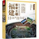 中国古建筑之旅:福建 客家土楼