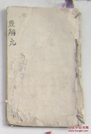 手抄:双解元  38页75面