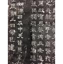 唐代开元六年隶书《于光庭 移置唐兴寺碑》 新拓,整张一张。拓片尺寸242/97公分,原石在山西闻喜县