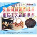 麦秸制品制作技术视频,麦秸画的制作方法,椰丝编和椰棕雕工艺品的制作 1光盘