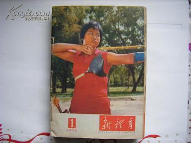 《新体育》1976年第1~12期(合订本)第9期为毛主席逝世专号 历史转折时期的重要文献