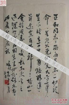 ◆◆印迷林乾良旧藏名家信札-余任天友赵岐山    上款:孙正和