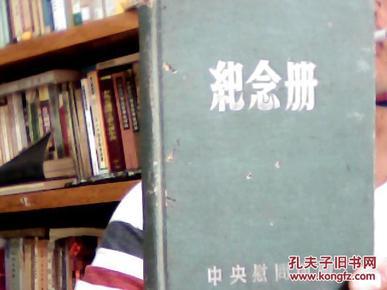 紀念冊筆記本手稿