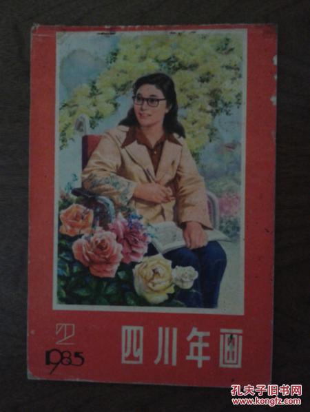 四川年画【1985年2】