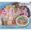vcd台湾小吃制作视频,台湾卤白菜、金圆排骨、鲁肉饭、珍珠奶茶的做法