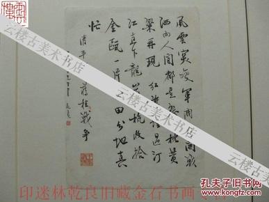 ◆◆印迷林乾良旧藏名家信札--王驾吾(名焕镳)著名文史学家    诗词       精品   编679