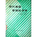 现代美国管理经济学(1988年一版一印,馆藏书,品相95品)