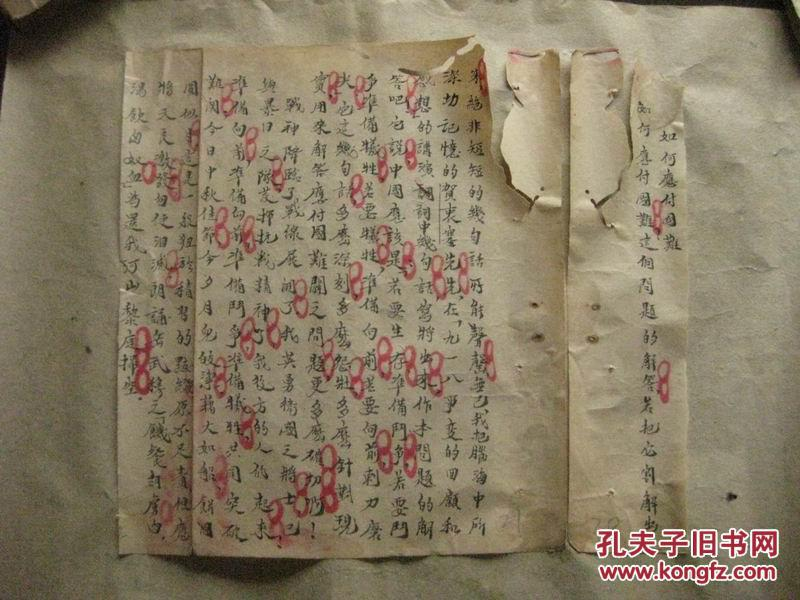 抗日战争时期手稿 如何应付国难 包邮挂