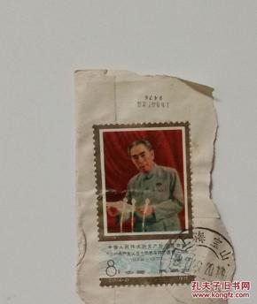 周恩来逝世一周年邮票