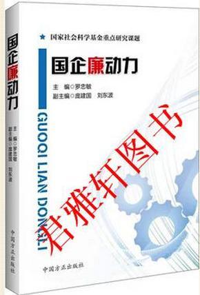 《国企廉动力》、中国方正出版社