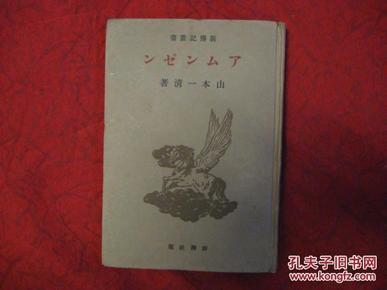 原版日文新传记业书5【山本一清著】很多老图片,昭和17年出版,精装