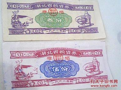 湖北省购货券(孝感) 三份 五份1962
