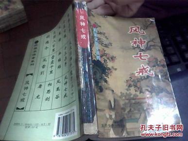 武侠小说:沈胜衣传奇系列--风神七戒