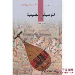 人文中国:中国音乐(阿拉伯文)/靳婕