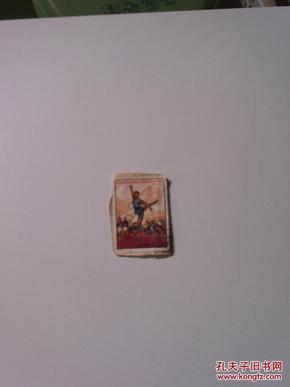 纪念《在延安文艺说谈会上的讲话》发表三十周年——1942-1972邮票