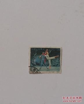白毛女邮票