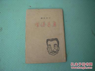民国版《鲁迅语录》宋云彬辑1942年 封面鲁迅头像