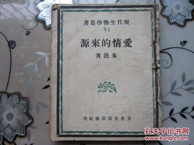 【現代生物學叢書】愛情的來源         老版      B1