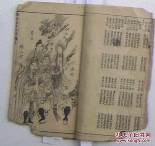 袖珍本民国石印:绣像金台全传(卷一目录——第7回)