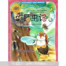 法布尔昆虫记(共10册注音版)