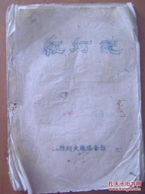 革命现代京剧·红灯记全剧曲谱【油印本】(包括剧本和曲谱)