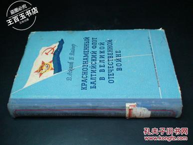 伟犬卫国战争时期的波罗的海红旗舰队(外文原版)