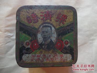 民国梁济时医药商标  (香港、广州、铁盒)