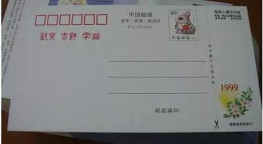 1999年40分兔年贺年邮资明信片金卡兔生肖.盖戳用      请注意--是贺年有奖邮资明信片,不是邮票.