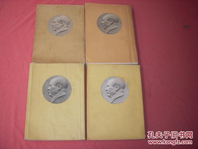 大开本竖版《毛泽东选集》4卷一套  51年10月北京一版一印 有书衣毛像