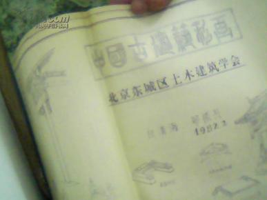 中国古建筑彩画手稿(北京东城区土木建筑学会白清海、郑振兴1982年2月手绘稿)(见图,共三部分,全部手绘,极具研究、出版价值)