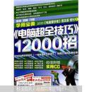 2010《电脑爱好者》普及版增刊1:《电脑超全技巧》12000招