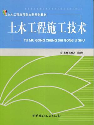 土木工程应用型本科系列教材:土木工程施工技术