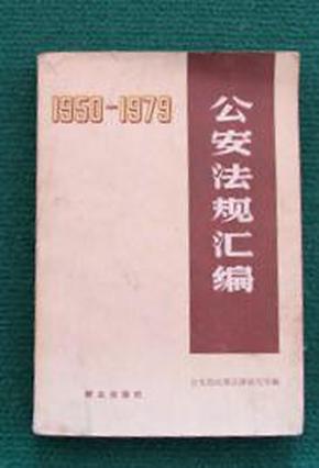 公安法规汇编1950--1979