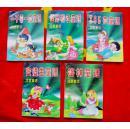 1995年【中外注音童话】一套5册全